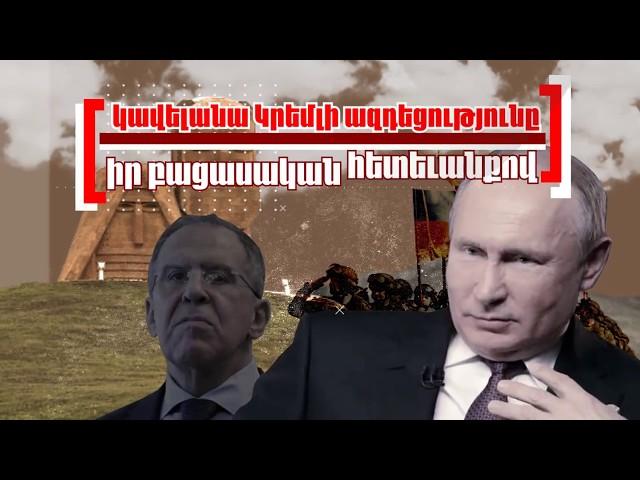 Ինչու՞ է Ռուսաստանը կողմ փուլային տարբերակին