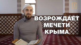 Молодой архитектор возрождает крымскотатарские мечети