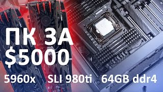 Мощный компьютер за $5000 - сборка megaPC 2016