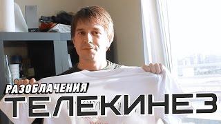 """Разоблачения - """"телекинез"""""""