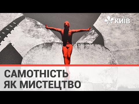 Виставка САМотНІсть в Музеї історії Києва