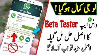 How to Become a Whatsapp Beta Tester 2018! Use All New Whatsapp Features