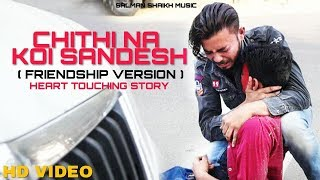 Chithi Na Koi Sandesh ( Friendship Version Sad Video ) Latest Video - 2018