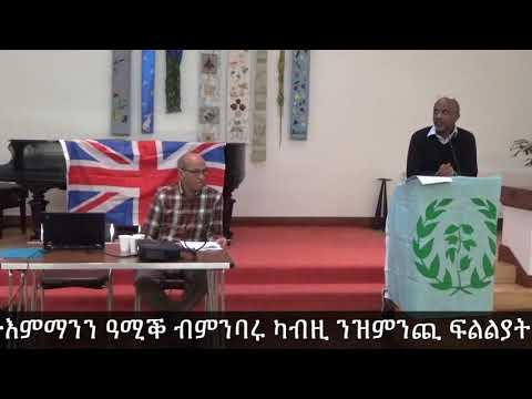 (ENCDC) Eritrean National Council Democratic Change, London UK- 3rd March 2019