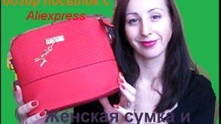 Распаковка и обзор посылок с Aliexpress .Женская сумка и массажёр.