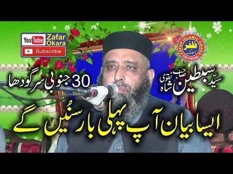 Amazing Speech By Molana Syed Sabtain Shah Naqvi Topic Mohabbat e Rasool.2018.Zafar Okara