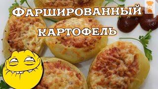 Фаршированный картофель/Stuffed potatoes