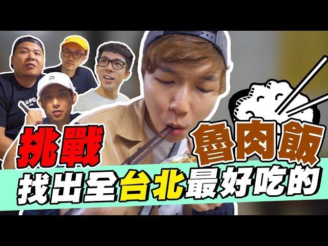 挑戰!!! 一起找出全台北最好吃的魯肉飯!! 馬來西亞人的選擇竟然是..!?? ft.阿滴英文,頑GAME,the劉沛