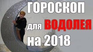 ПЛАН- ГОРОСКОП  НА 2018 ГОД ДЛЯ ВОДОЛЕЯ