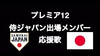 【プレミア12】侍ジャパン出場選手  応援歌