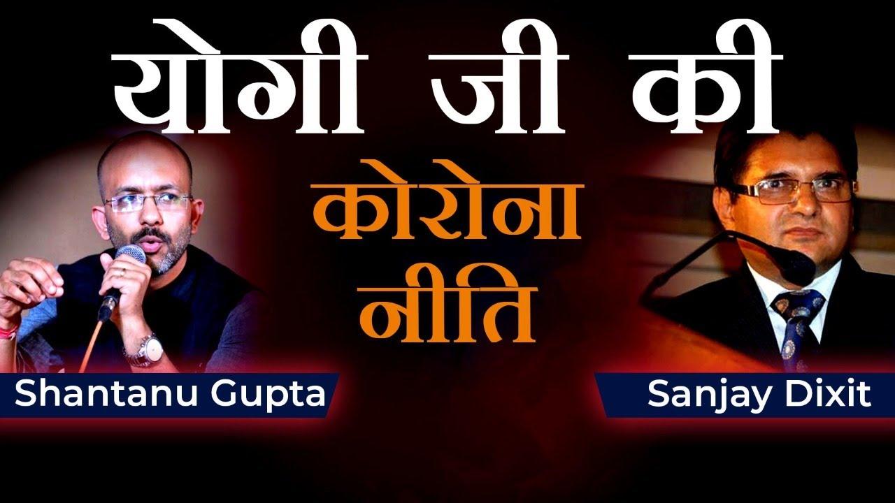 Download Covid Policy of Yogi Adityanath | Yogi vs Akhilesh | Shantanu Gupta and Sanjay Dixit