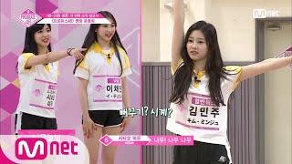 [ENG sub] PRODUCE48 [단독/11회] ′몸으로 말해요′ 프로듀스48 명랑 운동회 180824 EP.11