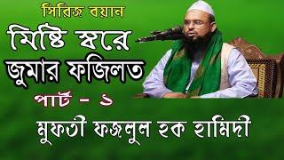 সিরিজ বয়ান - জুমার ফজিলত pirt -1 by maulana fazlul haque hamidy 01719204029