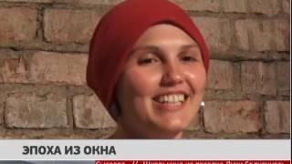 Эпоха из окна. Новости 27/07/2017. GuberniaTV