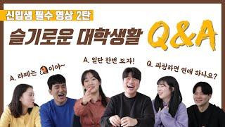 [남서울대] 슬기로운 대학생활  Q&A