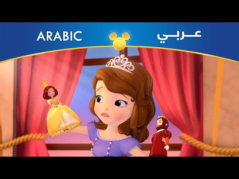 Sofia the First (Arabic) I'm not Ready to be a Princess