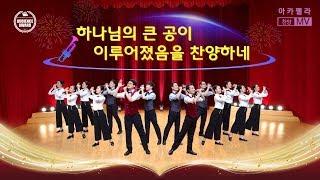 [아카펠라 찬양MV] 뭇 자민이 즐겁게 노래하며 춤추다 <하나님의 큰 공이 이루어졌음을 찬양하네>