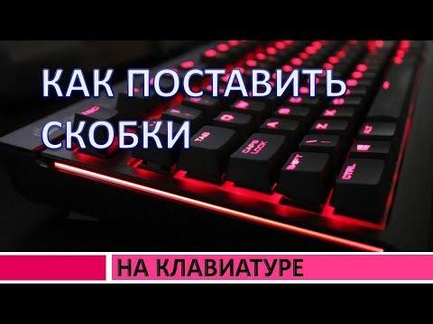 Как поставить скобки на клавиатуре компьютера (ноутбука ...