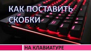 Как поставить скобки на клавиатуре компьютера (ноутбука).