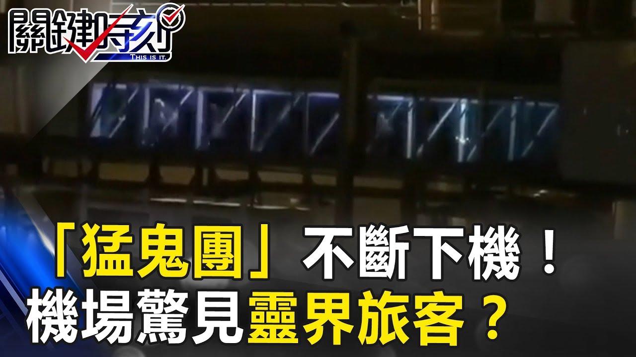 空橋沒接飛機...「猛鬼團」卻不斷下機!?機場驚見靈界旅客!? 關鍵時刻 20170801-6 朱學恒 馬西屏 - YouTube