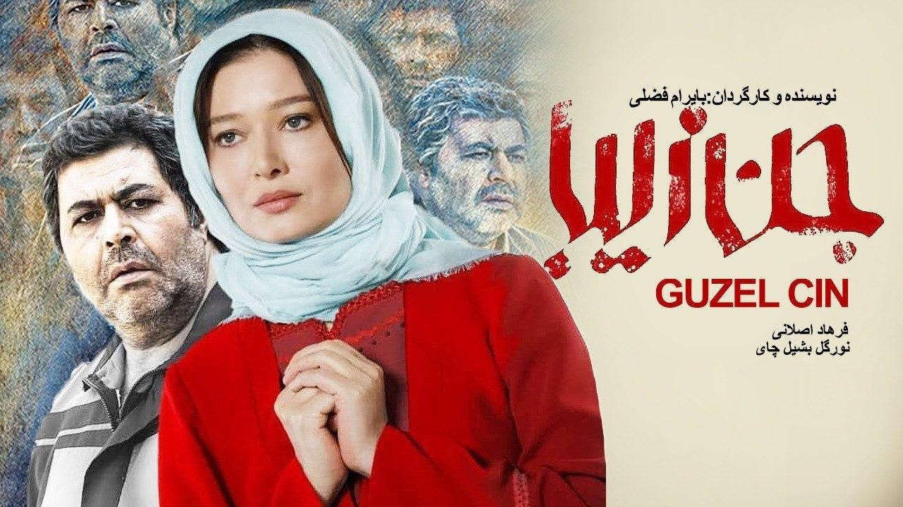 Film Kamle Jene Ziba | فیلم جدید جن زیبا کامل