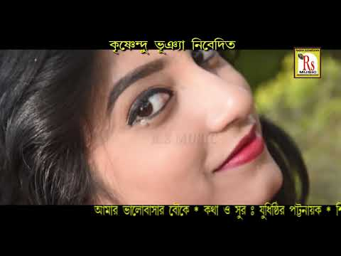 আমার ভালোবাসার বৌকে | AMAR BHALOBASAR BOUKE | SUBRATA GHOSH | BENGALI SONG 2019