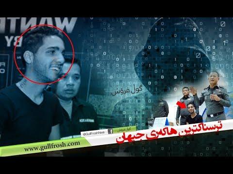 Hamza bin dalaj most dangerous hacker in the world