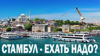 Стамбул Турция Ехать надо Советы путешественникам