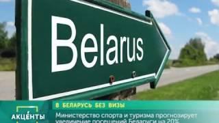 видео В Беларусь без визы на 5 дней