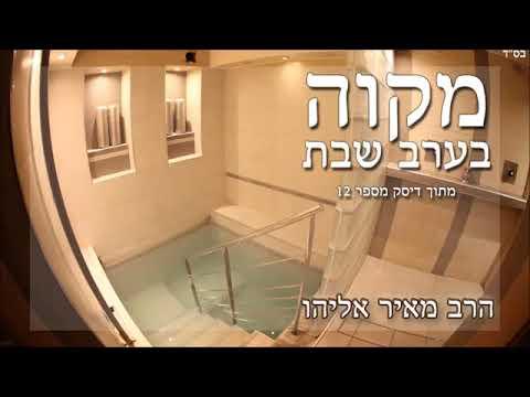הרב מאיר אליהו - דיסק 12 - שבת מלכתא - מקווה בערב שבת