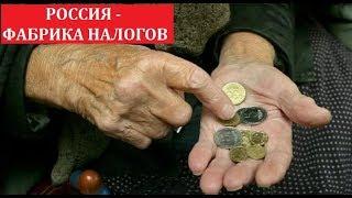 Смотреть видео РОССИЯ - ФАБРИКА НАЛОГОВ! (Новые налоги, 17.04.2019) онлайн