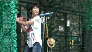 野球好き、スマイレージ 竹内朱莉がバッティングに挑戦! ※2012年11月28...