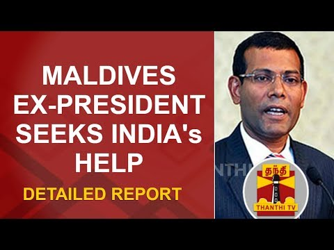 Maldives former president Mohamed nasheed seeks india's help | Detailed Report