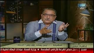 #إبراهيم_عيسى عن وزير الصحة| اللى بيجيب الناس دى هو اللى غلطان!
