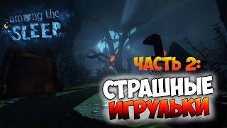 Among The Sleep | Темный, темный лес... #2