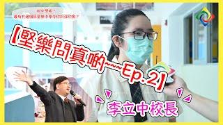 Publication Date: 2020-10-16 | Video Title: 【堅樂問真啲~~】有冇掛住/多謝邊位老師??(Ep.2)|H