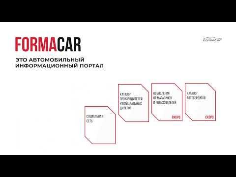 О проекте FormaCar