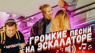 ГРОМКИЕ ПЕСНИ НА ЭСКАЛАТОРЕ / реакция на странные песни на эскалаторе / вджобыватели подстава