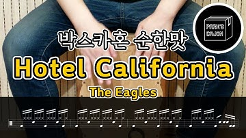 왕초보 카혼 레슨! 리듬 하나, 필인 하나로 연주하는 호텔 캘리포니아 Hotel California - The Eagles 박스카혼 순한맛