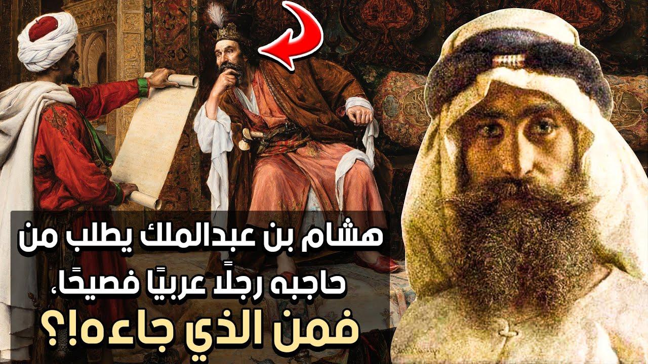 هشام بن عبدالملك يطلب من حاجبه رجلًا عربيًا فصيحًا، فمن الذي جاءه!؟