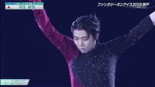 2019 Fantasy on Ice in Kobe, Yuzuru Hanyu skating to Masquerade by ...