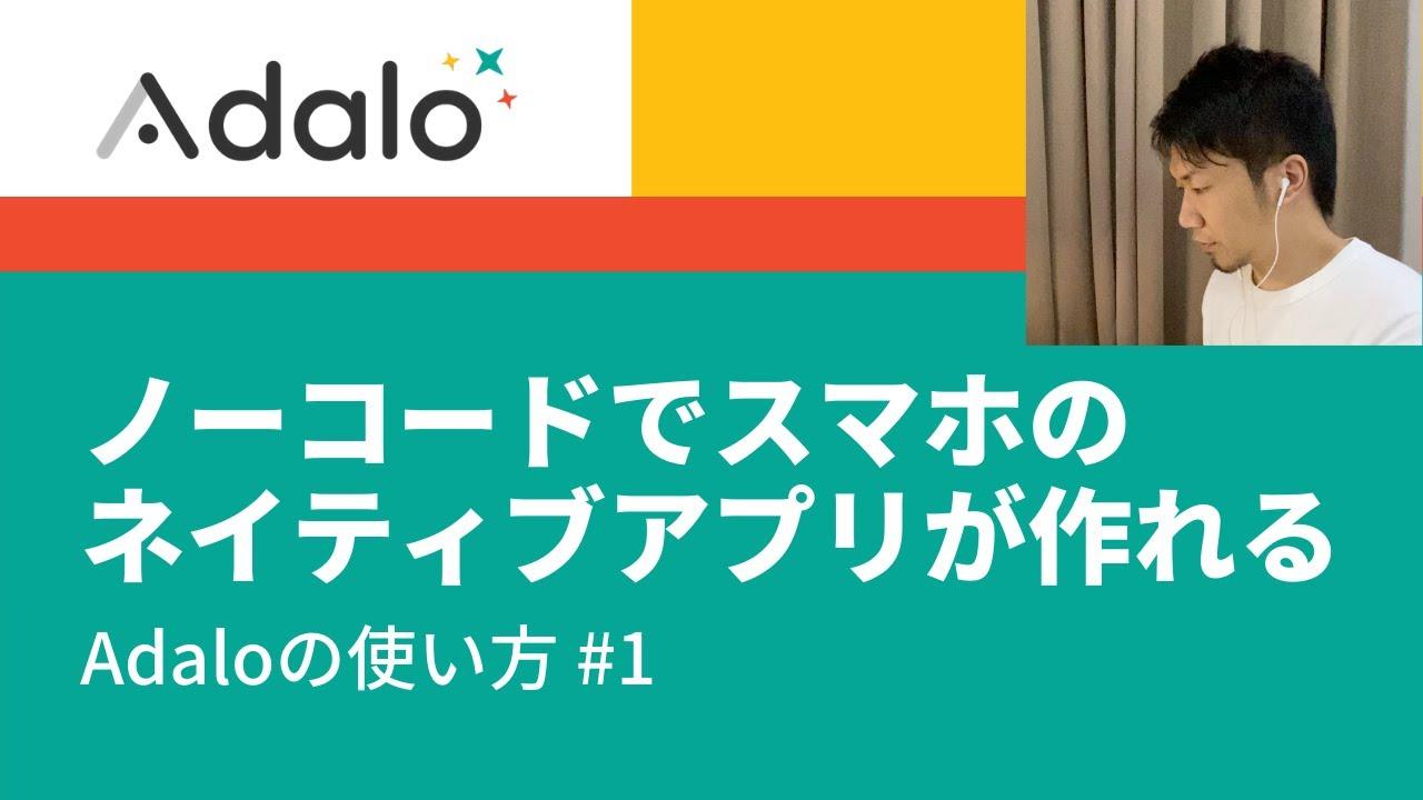 ノーコードでスマホのネイティブアプリも作れる  - Adaloの使い方 #1