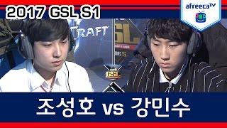 32강 H조 최종전 조성호 vs 강민수 [아프리카TV]