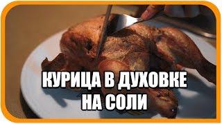 Курица на соли в духовке. Быстрый и вкусный рецепт курицы. Второе блюдо.