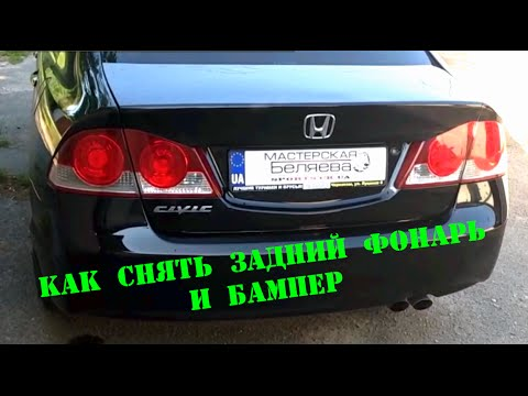 honda civic виды задних фар