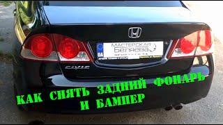 Как снять задний фонарь и бампер на Honda Civic 4D