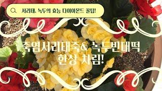 죽염서리태콩죽 & 녹두빈대떡 한상 차림!