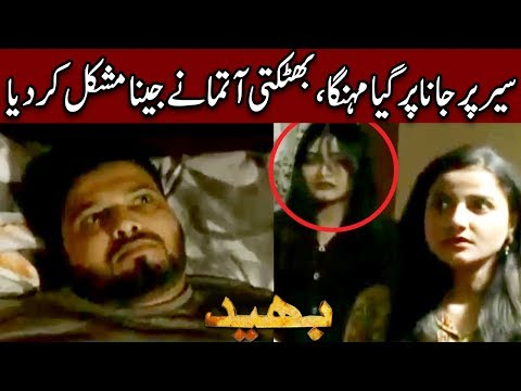 Unbelievable Story of Horror House | Bhaid | 8 December 2018 | Express News