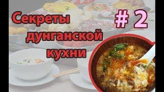 Затируха | Дунганский суп