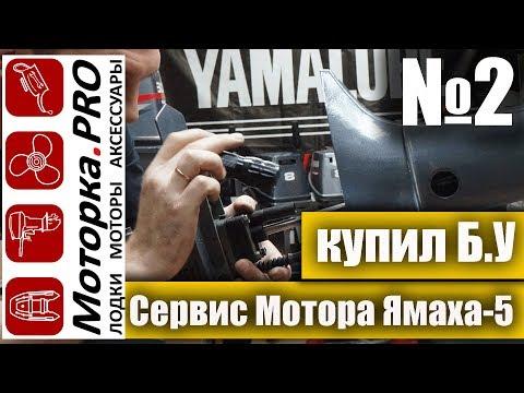 Сервис мотора Ямаха 5. Разбираем карбюратор